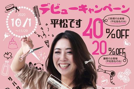 平松デビューキャンペーン(2020.10.1~11/29)